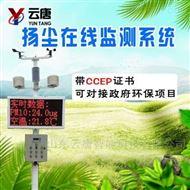 YT-YC05扬尘检测仪厂家
