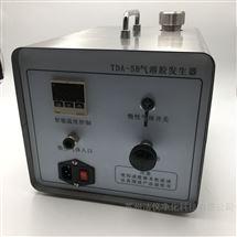 TDA-5B粉尘气溶胶发生器
