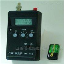 便攜式氧化還原電位測定儀