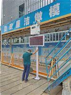 OSEN-6C焦作市煤场扬尘在线监测设备协助监管