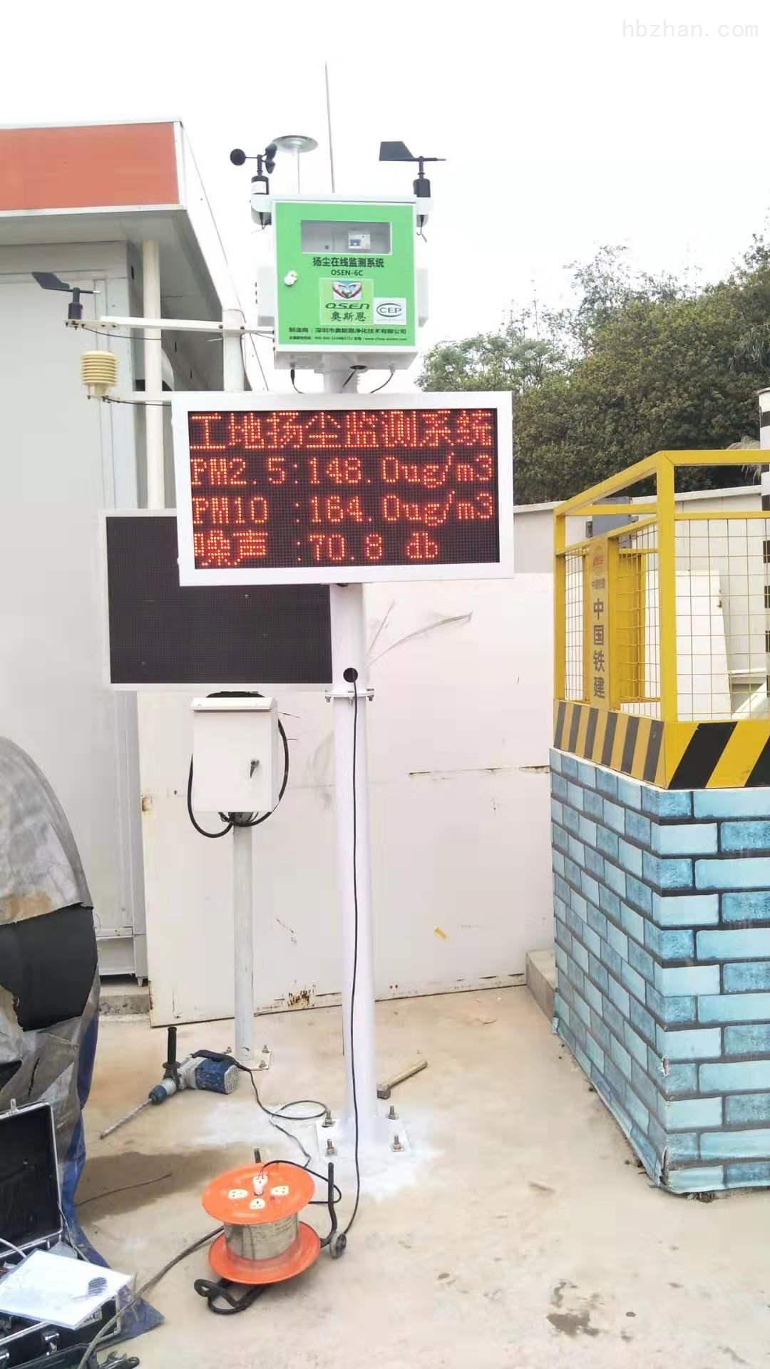 汝州经纬度定位扬尘自动监测站