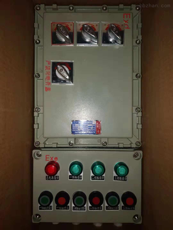 正反转防爆启动控制箱