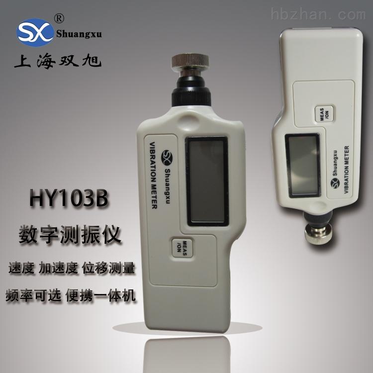 SX-63A便携式数字测振仪