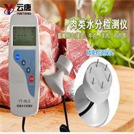 YT-RLS(新款)注水肉检测仪