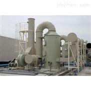 全自动-西安化工厂废气处理设备