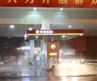 上饶加油站智能远程喷雾加湿系统