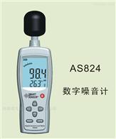AS824数字噪音计