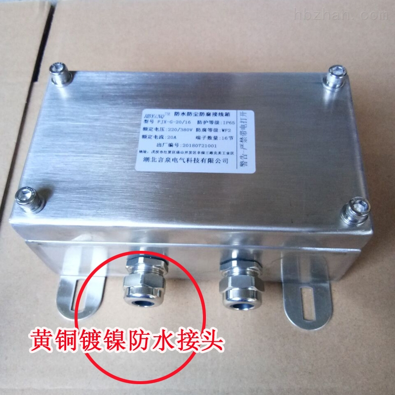 304/316不锈钢防爆防腐防水接线盒  湖北