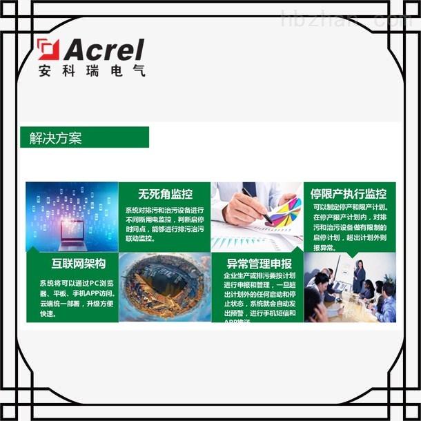 湖南企业排污设备管控暨环保设备用电监控