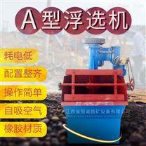 供应10吨时处理量金矿铜矿浮选设备