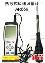 熱敏式風速風量計AR866