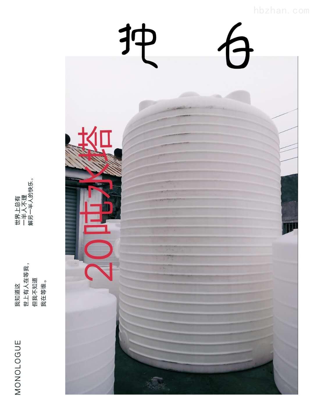 20吨PE储罐 外加剂储罐