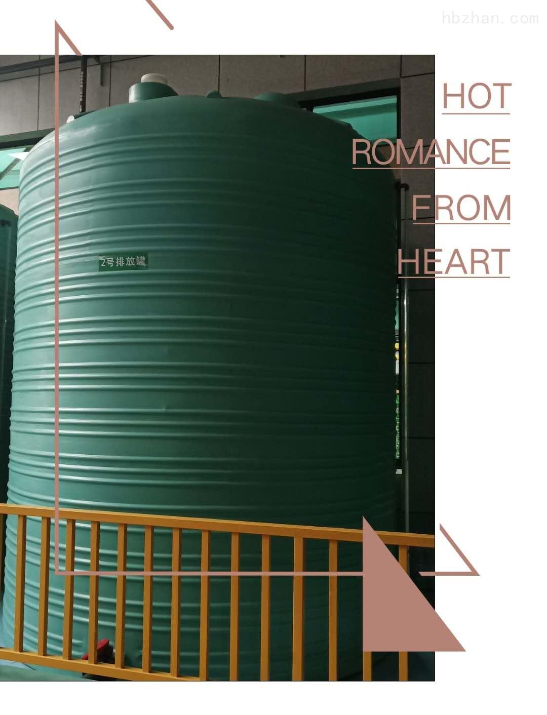 20立方塑料水箱 20吨PAM储罐