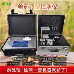 FT-SYJC水产品荧光定量检测系统