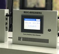 輻射檢測報警儀ASGX1001