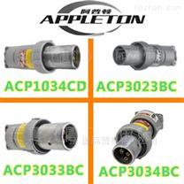 ACP3023BC四级电源防爆插头APPLETON阿普顿