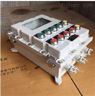 BXK气动扇形盲板阀防爆控制箱