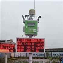福建泉州扬尘污染_智能化监测系统
