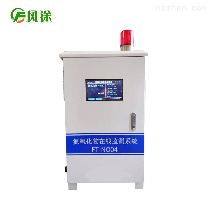 氮氧化物在线监测设备