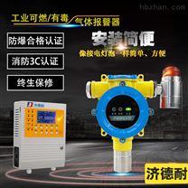 炼铁厂车间二甲苯气体检测报警器