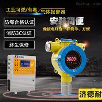 防爆型磷化氫濃度報警器