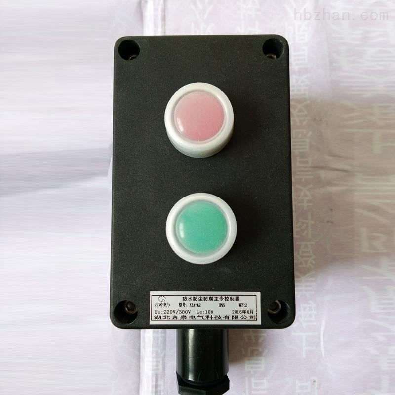 全塑三防按钮盒