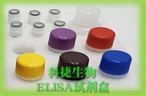 孔雀石綠ELISA檢測試劑盒