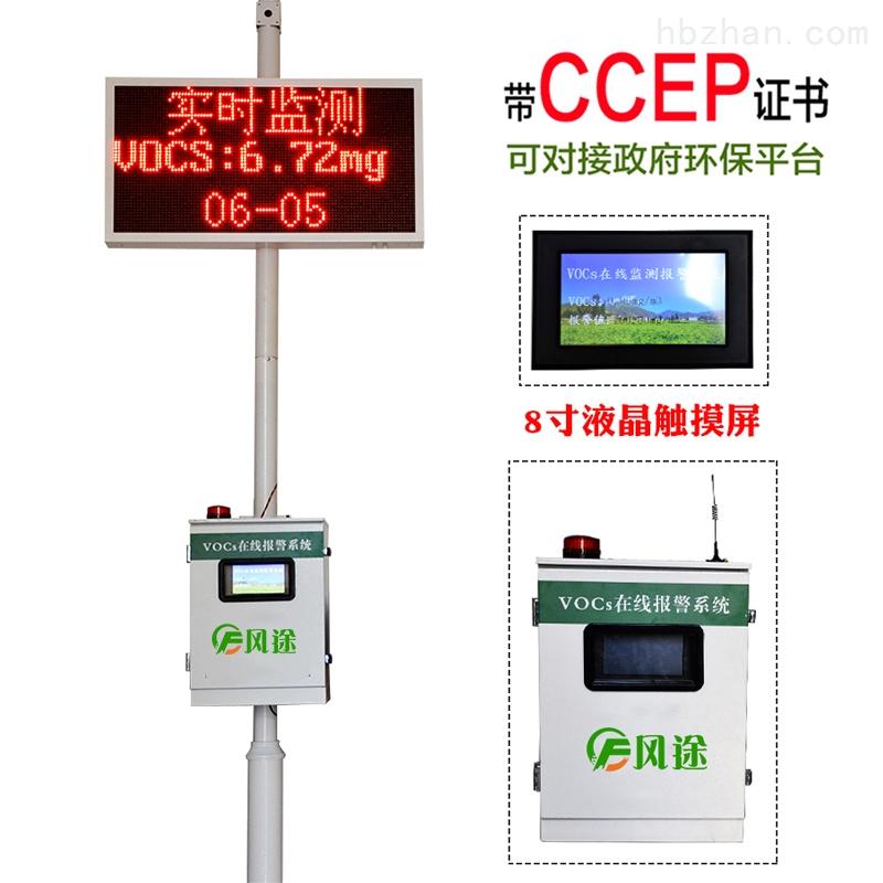 voc在线检测设备厂家