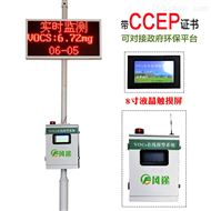 FT-VOCs02voc在线监测设备价格