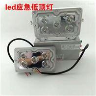 ZY8810陕西 固态应急照明灯ZY8810变电站LED低顶灯