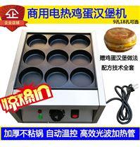 九孔电热汉堡机,恒温鸡蛋汉堡炉肉蛋堡机
