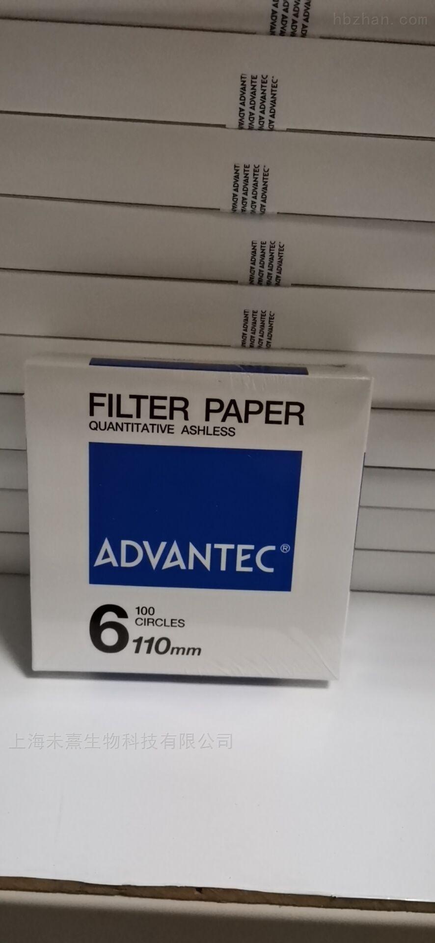 东洋Advantec 6号定量滤纸