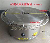 山东大煎饼机,旋转煤气煎饼锅,杂粮煎饼鏊子