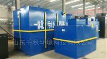 各种规模服务区污水处理设备量身定制