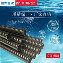 海南信燁304食品衛生級薄壁不銹鋼給水管