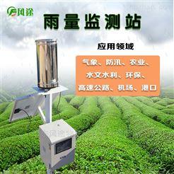 FT-YLJC雨量观测系统