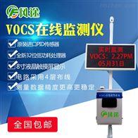 FT-VOCS-01厂界voc在线监测系统价格