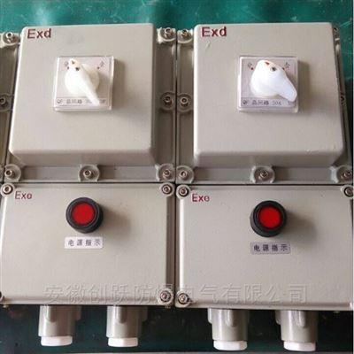 40L带漏电保护防爆断路器不锈钢创跃防爆BLK