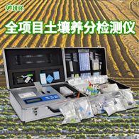 FT-TRD高智能土壤养分检测仪