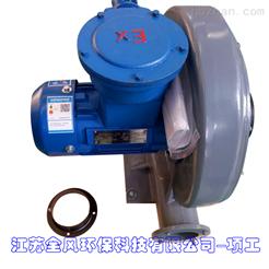 粉尘防爆高压漩涡气泵