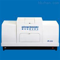Winner2000ZD全自动智能湿法激光粒度仪