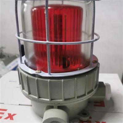 防爆聲光報警器廠家直銷 BBJ-LED-5W