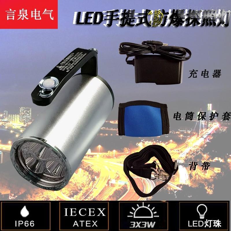 手提式LED防爆探照灯YQ601充电强光手电筒