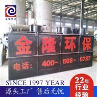 jl-安阳洗涤污水处理设备尺寸