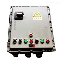 或按300X400防爆配电箱防爆动力箱价格厂家