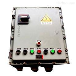 bxmd非標防爆配電箱
