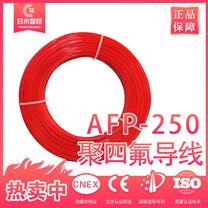 聚四氟编织屏蔽线AFP250-0.2平方价格镀银