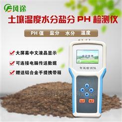 FT-S土壤含水率测定仪