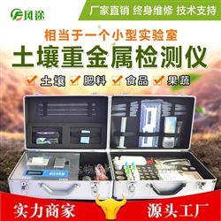 FT-ZSC土壤重金属检测仪价格