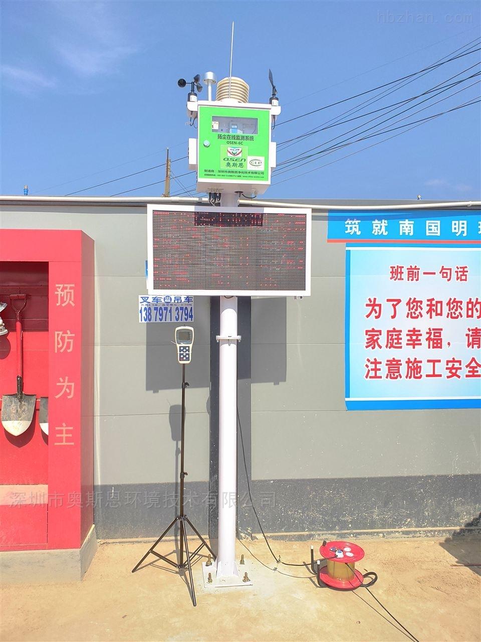 徐州省干线公路建设工地扬尘监测系统